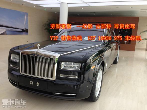 劳斯莱斯幻影加长版北京现车价格多少 地址在哪里高清图片