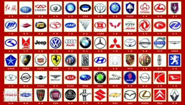 汽车的标志图片大全 汽车标志大全及图片 国产汽车标志图片大全高清图片