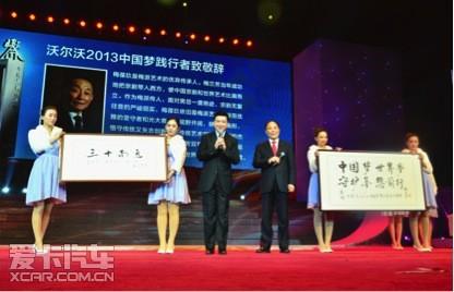沃尔沃2013年中国梦践行者致敬盛典回顾