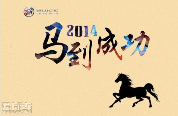 祝您新年快乐 马到成功