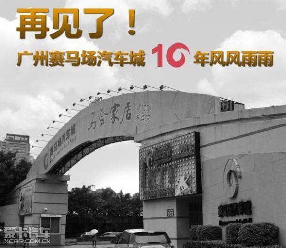 广州赛马场汽车城10年风风雨雨