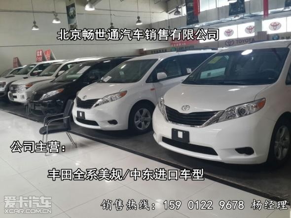 2014款丰田塞纳报价 2015款丰田塞纳 高清图片