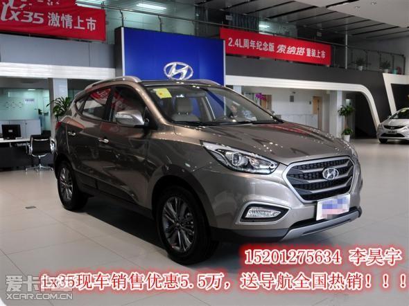 北京现代ix35四月团购优惠5.5万热销高清图片