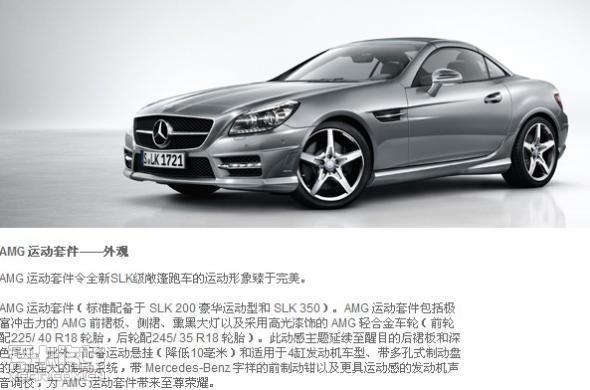 北京奔驰slk200专卖 奔驰跑车slk200报价 高清图片