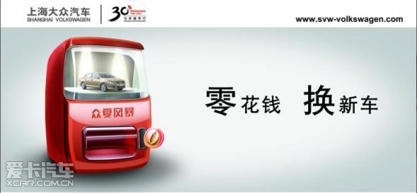 店内活动 金羊上海大众4s店高清图片