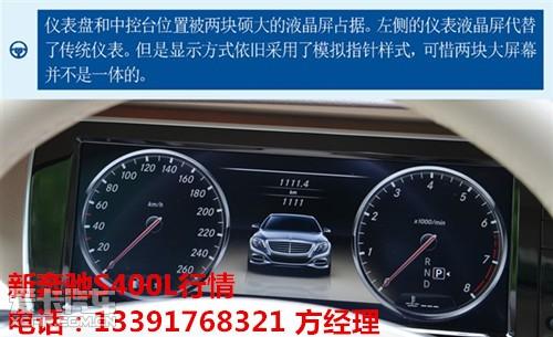 奔驰s400仪表盘图解