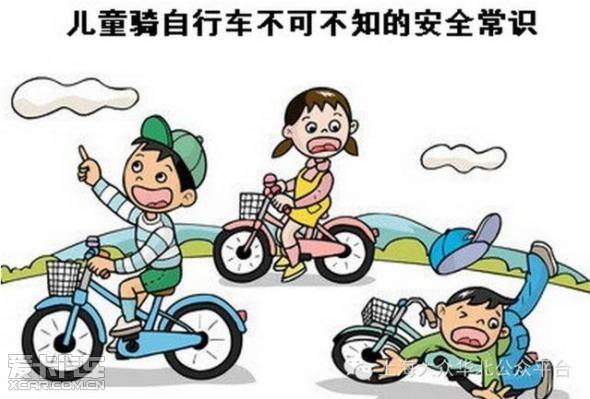 儿童骑自行车不可不知的安全常识