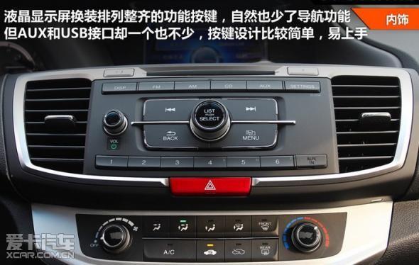本田雅阁2.4豪华版最低价 雅阁2.4高配优惠多少钱