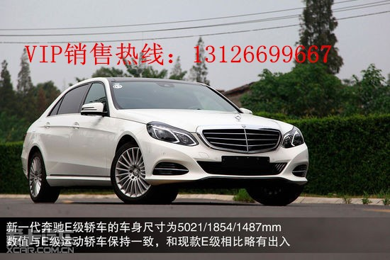 2014款奔驰E300L 多少钱北京奔驰E300L 报价