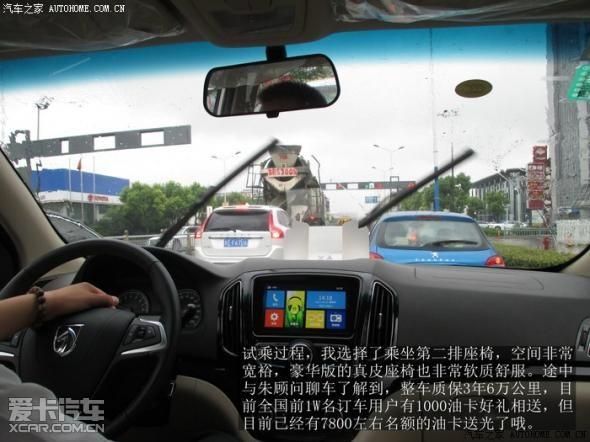 试驾宝骏730体验时尚 高配 超大空间MPV高清图片