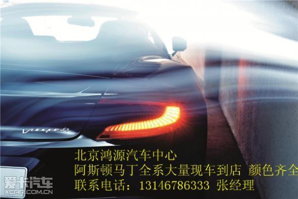 阿斯顿马丁db9多少钱2014款db9北京现车价格高清图片