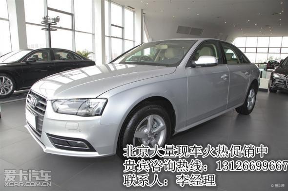14款奥迪A4L北京最新报价 奥迪A4L标配多少钱高清图片