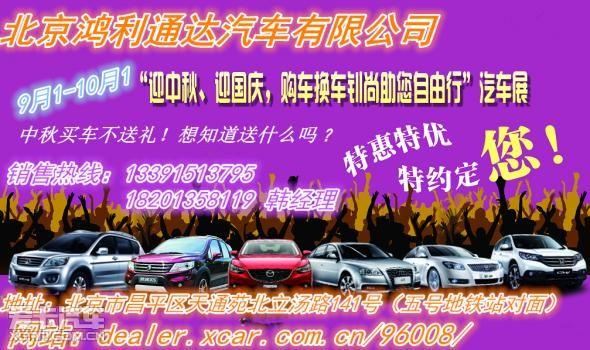 2014年奔腾b70最新价格 奔腾b70国庆节多少钱办齐售全国高清图片
