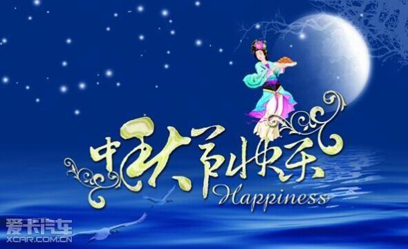 重庆中升雷克萨斯祝您中秋节快乐!图片