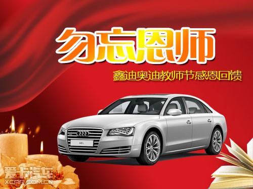 辽宁鑫迪献礼教师节,勿忘师恩,购车优惠献给最可爱的人.