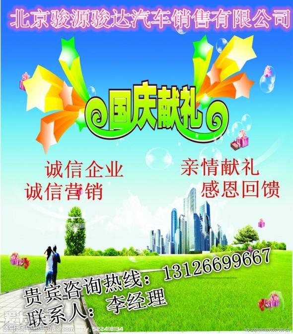 北京现代4S店朗动报价表 新款现代朗动国庆促销优惠多少钱高清图片