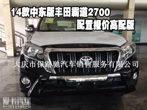 14款中东版丰田霸道2700配置报价高配版高清图片