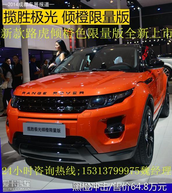 极光倾橙限量版采用了凤凰橙色涂装,车顶则采用了圣托里尼黑车漆,另外