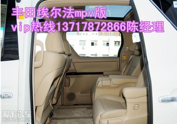 商务车埃尔法多少钱 丰田商务车埃尔法价格高清图片