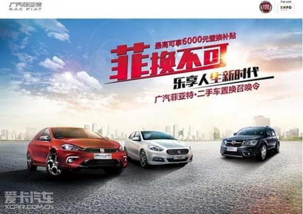 亮点四:二手车置换补贴1000-2000元-星长征汽车第一届购车服务节 高清图片
