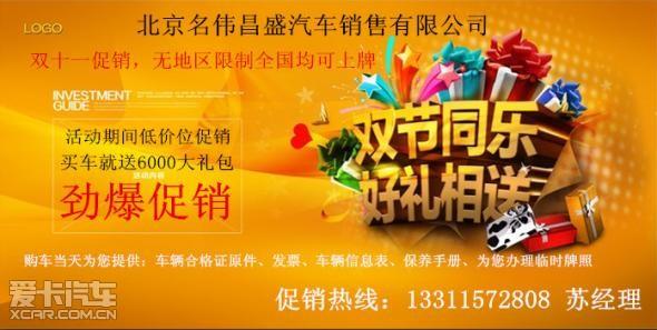 狮跑   北京可优惠6万元,狮跑 2014款 2.0l mt两驱版gl优惠后高清图片