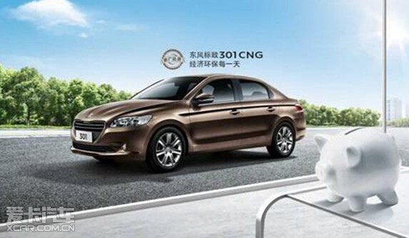 东风标致301 经济环保 CNG车型现已上市高清图片