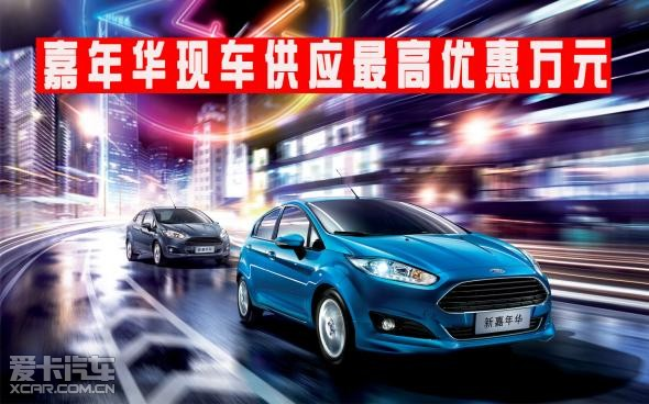 杭州元福迎新大促3万元买嘉年华不是梦图片