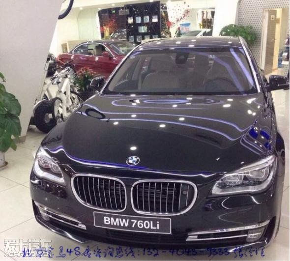 15款宝马760价格北京宝马4S店多少钱 【北京