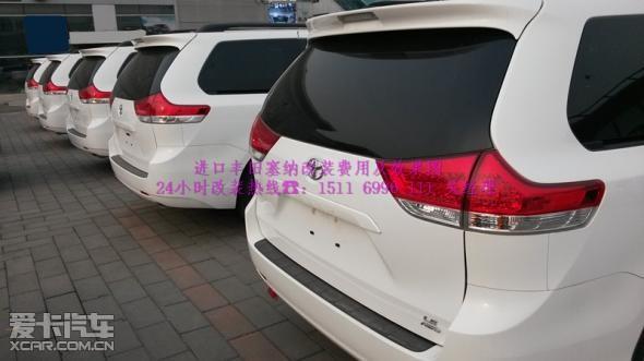 丰田塞纳改装费用及改装后效果图   丰田塞纳改装费用及改装高清图片