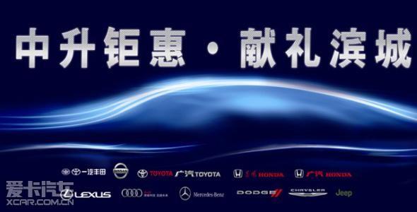新盛荣携一汽丰田全系车型亮相五一车展 高清图片