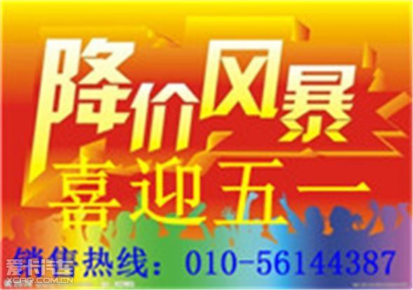 北京现代汽车价目表-北京现代新名图五一现金优惠3.98 厂商指导价   优惠幅度高清图片