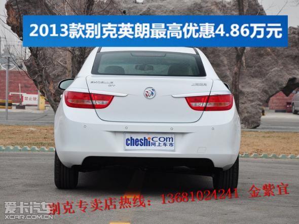 2013款英朗GT外观图片(英朗GT值得你拥有)-别克英朗1.6L最低价图片