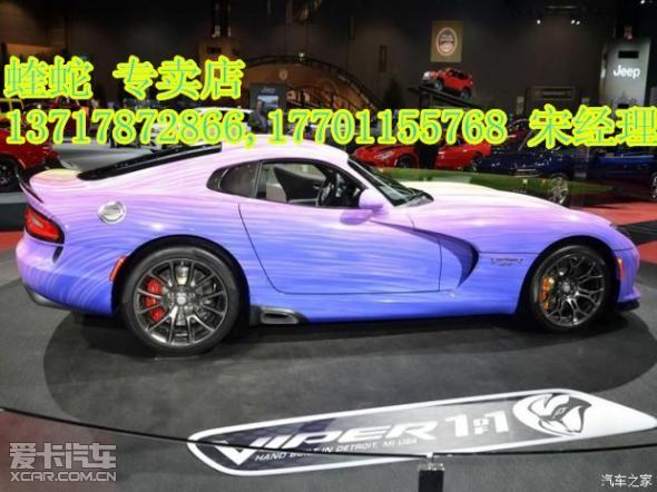 道奇蝰蛇多少钱 道奇蝰蛇跑车多少钱高清图片