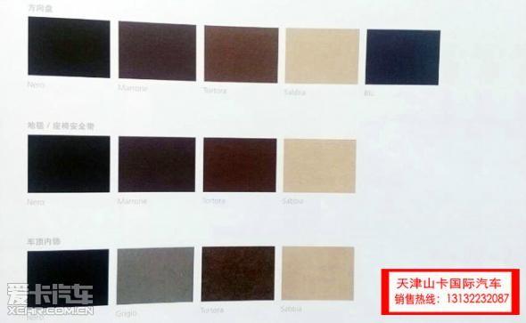 玛莎拉蒂总裁报价玛莎拉蒂总裁价格509 高清图片