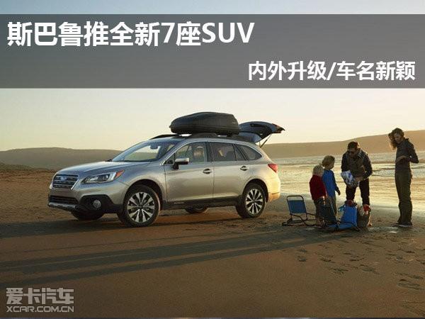 斯巴鲁推全新7座SUV 内外升级 车名新颖