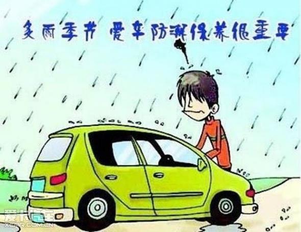 周五爱车小常识:雨季汽车养护知识