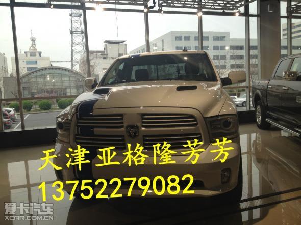2015款道奇公羊皮卡越野天津现车可分期高清图片