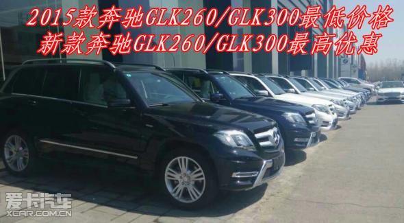 2015奔驰glk260优惠8万奔驰glk300优惠12万 高清图片