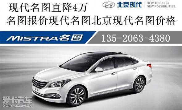 现代名图直降4万北京现代名图,近日,编辑从北京名车汇丰汽车高清图片