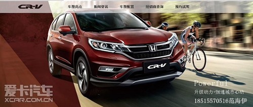 东风本田2015款crv北京最高优惠6万-新款CRV风尚版有天窗吗最高优