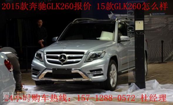 2015款奔驰glk260价格 15款奔驰glk260报价   【爱卡资讯 高清图片