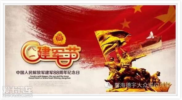 献给我们最可爱的人:中国人民解放军建军88周年即将