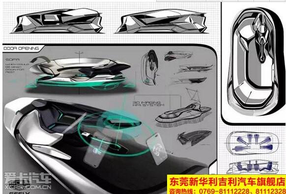 吉利汽车创意设计大赛优秀获奖作品