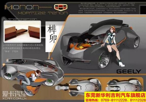 【最新】吉利汽车创意设计大赛优秀获奖作品