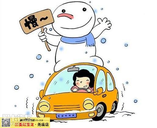 冰天雪地需谨慎,雨雪天驾车出行技巧