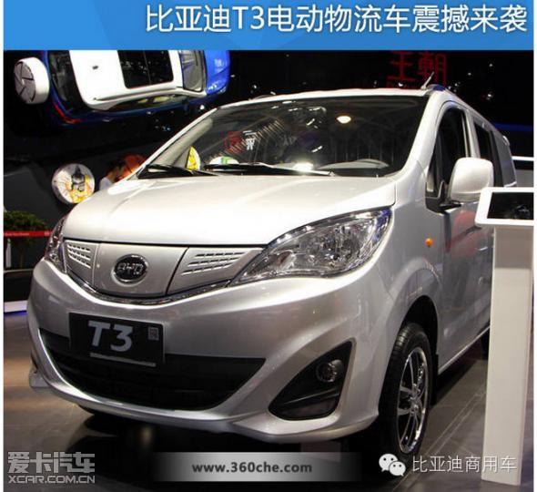 北京车展:比亚迪t3电动物流车震撼来袭