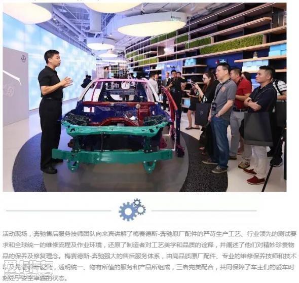 梅赛德斯-奔驰售后新品媒体发布会开启