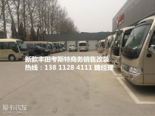 丰田柯斯达\考斯特  销售热线 138 1128 4111 魏经理