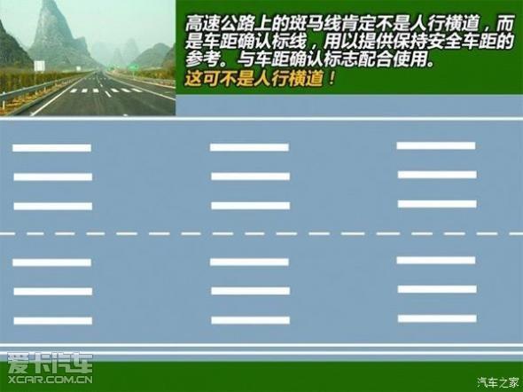 行横道是不会在高速路上出现的, 七、左转弯导向线   白色虚线内侧