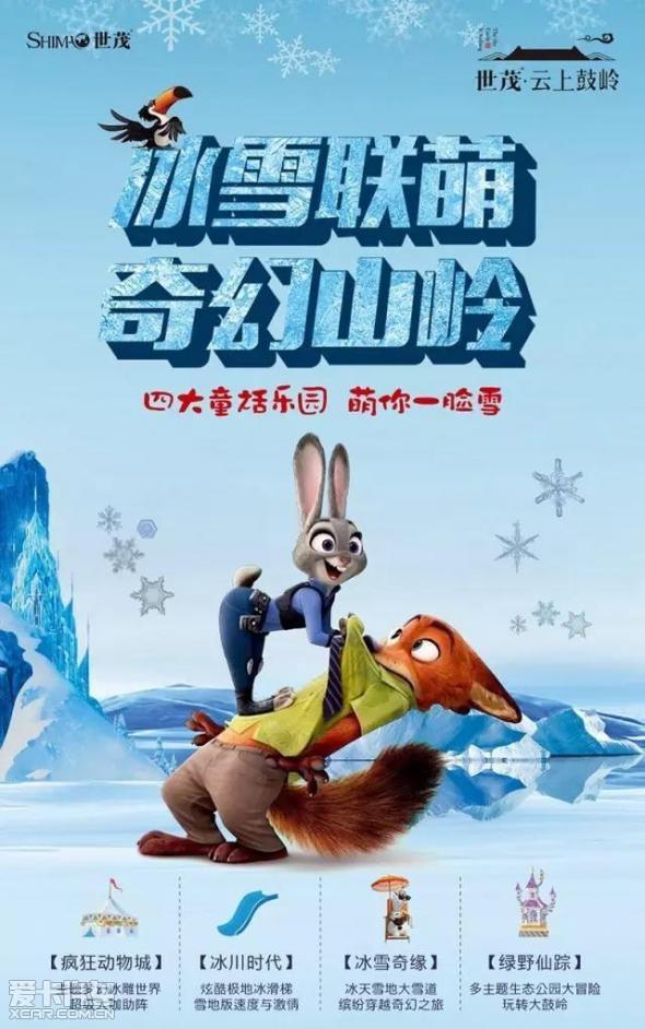 鼓岭首届冰雪节·【疯狂动物城】图片